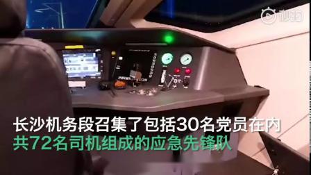 一方有难八方援!广铁集团紧急动员88名火车司机支援武汉局 via@青蜂侠Bee