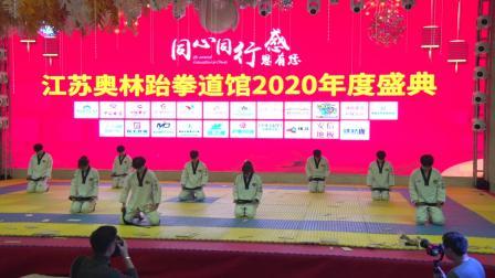 江苏奥林跆拳道馆2020年大型汇报演出及学员风采展示(1)