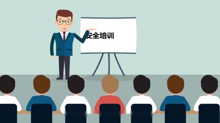 《安全生产法》解读十二:从业人员安全培训规定