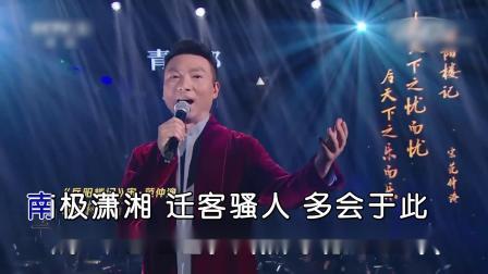 康辉&撒贝宁&朱广权&尼格买提·热合曼--岳阳楼记(经典咏流传)--男歌手--国语--LIVE--大陆--原版伴奏--高清--1--2
