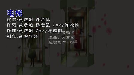 黄敬旭&许若怀--电梯--男歌手--国语--MTV--大陆--消音--高清--1--2