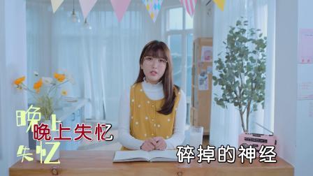 刘亦心--熬夜上瘾--女歌手--国语--MTV--大陆--消音--高清--1--2