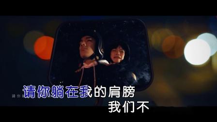 怕胖团--后照镜--男歌手--国语--MTV--大陆--消音--高清--1--2
