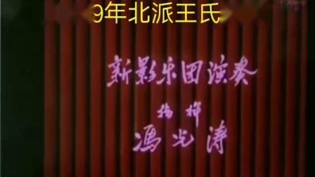 1959年老电影欢天喜地北派王氏空竹精彩绝伦的表演,空竹历史资料!