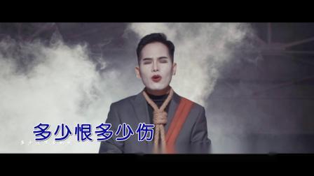 黄迪--虚惊一场--男歌手--国语--MTV--大陆--原版伴奏--高清--1--2