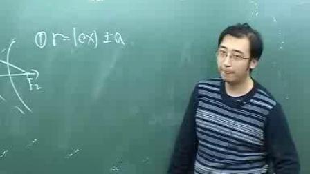 第7讲+解析几何+之+双曲线(下)
