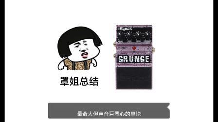 """""""垃圾摇滚""""失真垃圾吗?Digitech Grunge"""