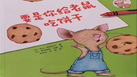 要是你给老鼠吃饼干
