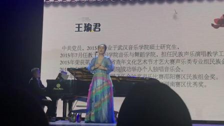王瑜君《为爱》邵阳学院音乐舞蹈学院第十三届教师技能展演 直拍 艺术指导:张弛