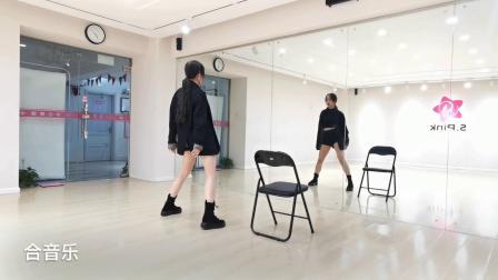 青岛SPink舞蹈 智妍【一分一秒】镜面教学