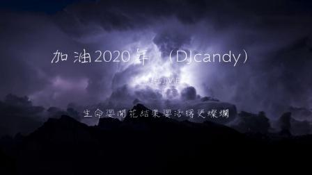 加油2020