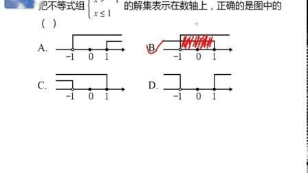 2020寒假八年级数学创新第2讲-一元一次不等式组【刘新宇老师】