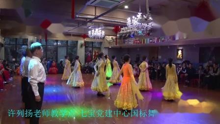 4许列扬教学点七宝党建中心国标舞班华尔兹展演