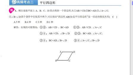 戴氏教育广西区南宁钦州初三数学基础班--多边形、平行四边形知识点例题讲解视频1