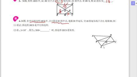 戴氏教育广西区南宁钦州初三数学基础班--四边形--矩形、菱形知识点例题讲解视频2