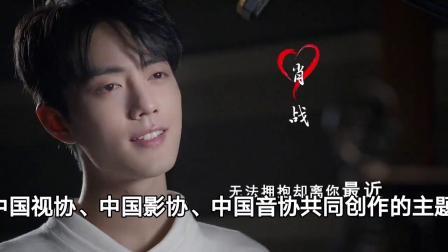 多位巨星共唱抗疫主题歌曲MV《坚信爱会赢》