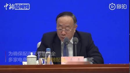 商务部:电商推出不接触配送服务新模式 via@中新视频