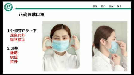 新冠肺炎培训视频