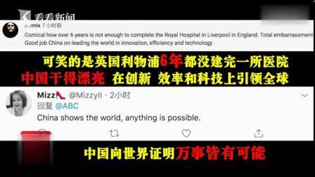 火神山医院正式接诊!中国速度令外国网友眼红:能来我家造房子吗 via@看看新闻Knews