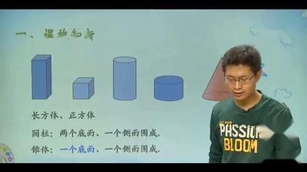 六年级下册数学教材精讲微课-圆柱与圆锥(一)1 苏教版