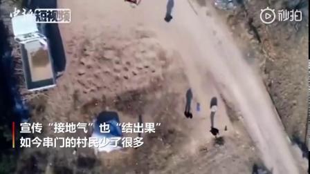 """甘肃庆城县乡村抗疫""""新招"""" :无人机""""土味""""喊话 via@中新视频"""