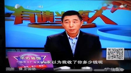 2020.02.03.【有请当事人】节目重播徐立梅团长一家讲述《玩石人生》