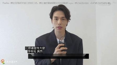 【李栋旭】20200204平昌和平论坛接力应援视频-中字