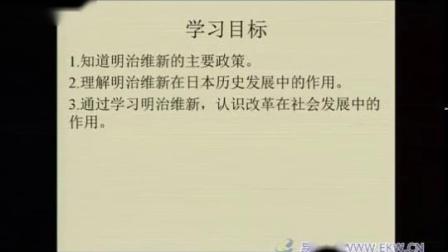 第一单元 殖民地人民的反抗与资本主义制度的扩展_第4课 日本明治维新_第一课时(人教部编版九年级下册)_T1304689