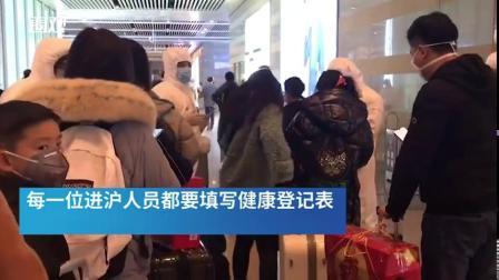 【进沪?请先填写健康登记表】2月1日起,在上海的各交通要道,包括飞机、铁路、高速公路等所有的进沪交通方式,每一位进沪人员都要填写健康登记表。...