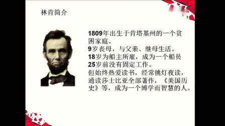 第3课 从 林肯看美国内战_陈老师一等奖_初中历史人教部编版九年级下学期_F6298