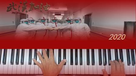 钢琴即兴教学示范《祈祷》(余植生)(学生用)