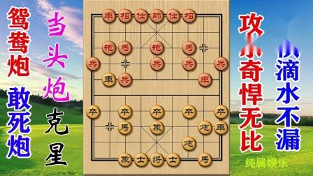 胡荣华鸳鸯炮24:王天一必修中国象棋当头炮克星之步步为营