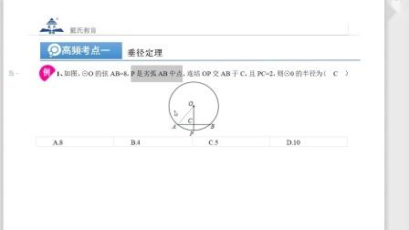戴氏教育广西区南宁钦州初三数学基础班-圆的基础-知识点例题讲解视频