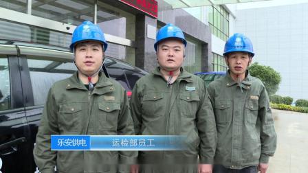 乐安电力公司宣传片20200130