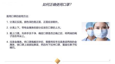 预防新型冠状病毒肺炎在线培训