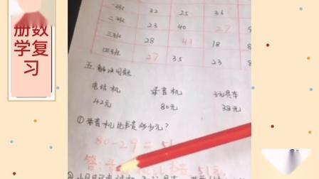 小书童二年级上册数学一二单元测试解析