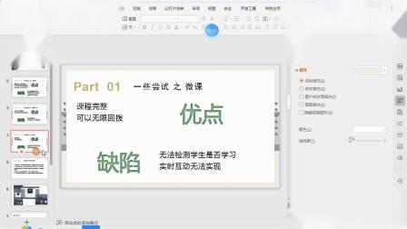 莲华网络课堂QQ群的使用-惠芳