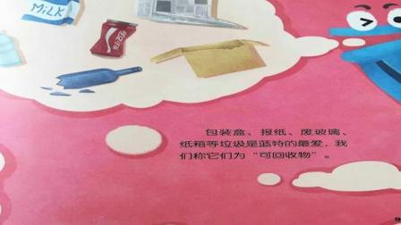 彩虹小课堂——垃圾分类的故事