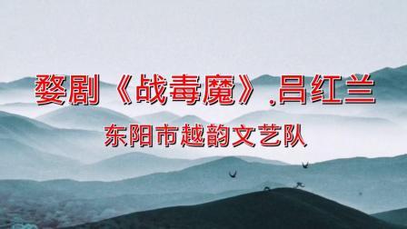 婺剧《战毒魔》.东阳市江滨社区越韵文艺队.演唱吕红兰.作词任金轰.制作蓝风