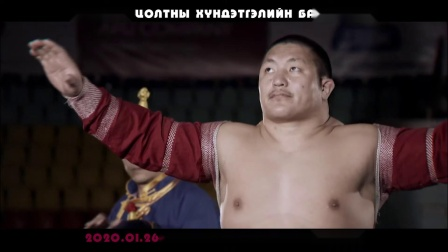 【体育】2020年1月26日 蒙古摔跤赛