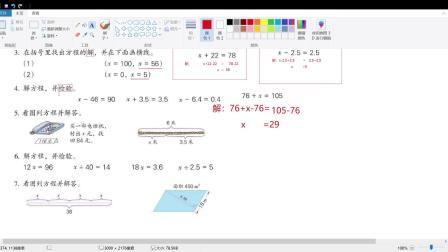 小学数学五年级下练习一1-7讲解
