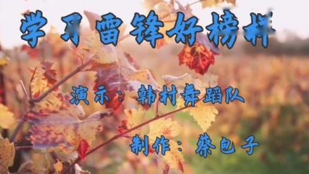 武邑县韩庄舞蹈队,学习雷锋好榜样。