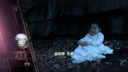 2013KBS演技大赏 青少年演技奖女演员金宥彬