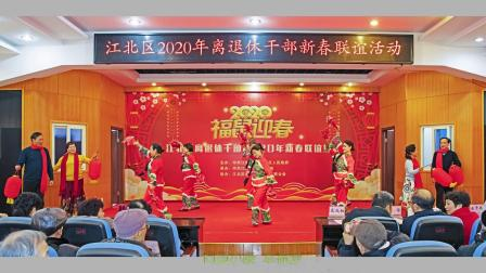 重庆·江北区老干局新年联谊会-舞蹈:《看山看水看中国》A