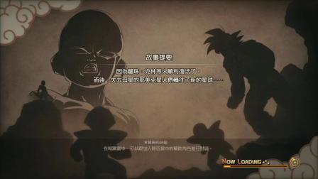 无敌霸金龙平时游戏随录173——七龙珠Z卡卡罗特