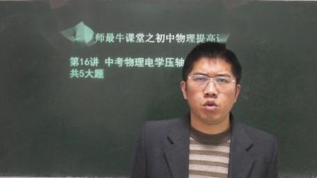 【10元包月看】第16讲中考物理电学压轴题2于箱老师精品课程之初中物理