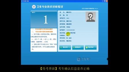 辛杏林学院整理:卫健委健康管理师人机对话考试系统演示