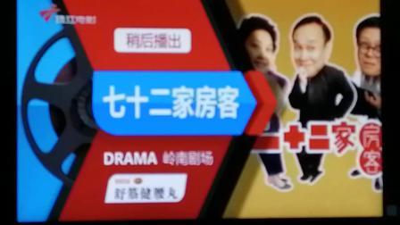 """珠江电影频道""""稍后播出""""版块(2019.12.13启用)+岭南剧场新片头"""