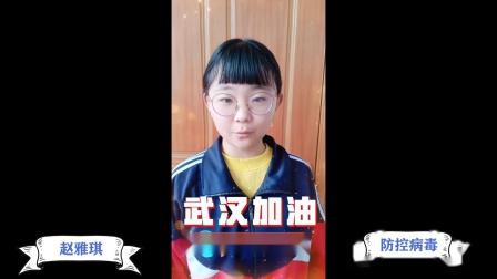 赵雅琪 防控病毒疫情 202002061623