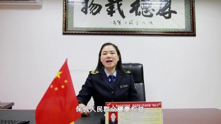 最美卫监人-广安邻水卫生执法大队秦燕